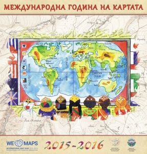 Cover of the Bulgarian Map Year calendar