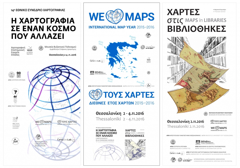 The three 80x200 cm rollups of the early November 2016 cartographic events in Thessaloniki, Greece: the 14th Hellenic Cartographic Conference 'Cartography in a Changing World' (left); the IMY acclaim (middle); the Seminar 'Maps in Libraries' (right)
