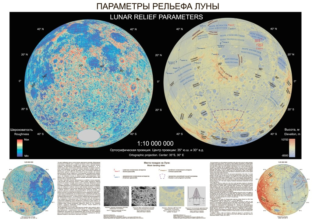 Wall map of the Lunar relief parameters (MIIGAiK, 2016)