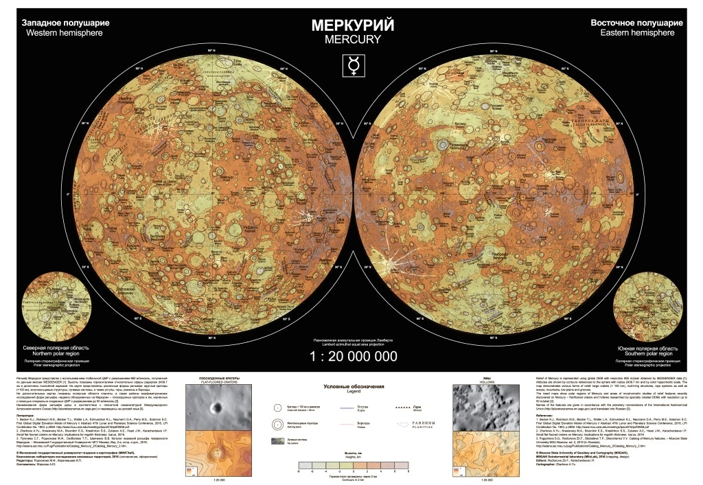 The new hypsometric wall map of Mercury (MIIGAiK, 2016)